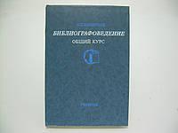 Коршунов О.П. Библиографоведение. Общий курс (б/у)., фото 1