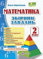 Математика. Збірник завдань. 2 клас. НУШ.