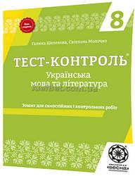 8 клас / Українська мова і література. Тест контроль (2019) / Шелехова, Молочко / Весна