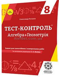 8 клас / Алгебра+Геометрия. Тест контроль (2019) / Роганін / Весна