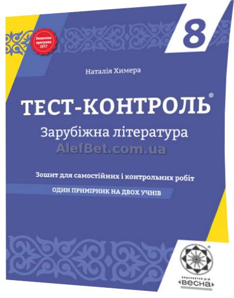 8 клас / Зірубіжна література. Тест контроль / Химера / Весна