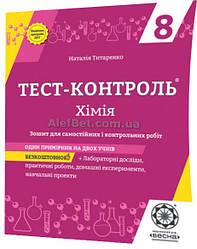 8 клас / Хімія. Тест контроль / Титаренко / Весна