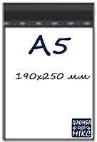 Кур'єрські поліетиленові пакети 190х250 мм. + 40 мм. (Клапан) - А5