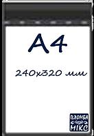 Кур'єрські поліетиленові пакети 240х320 мм. + 40 мм. (Клапан) - А4
