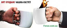 Чашка Кастет (100880)