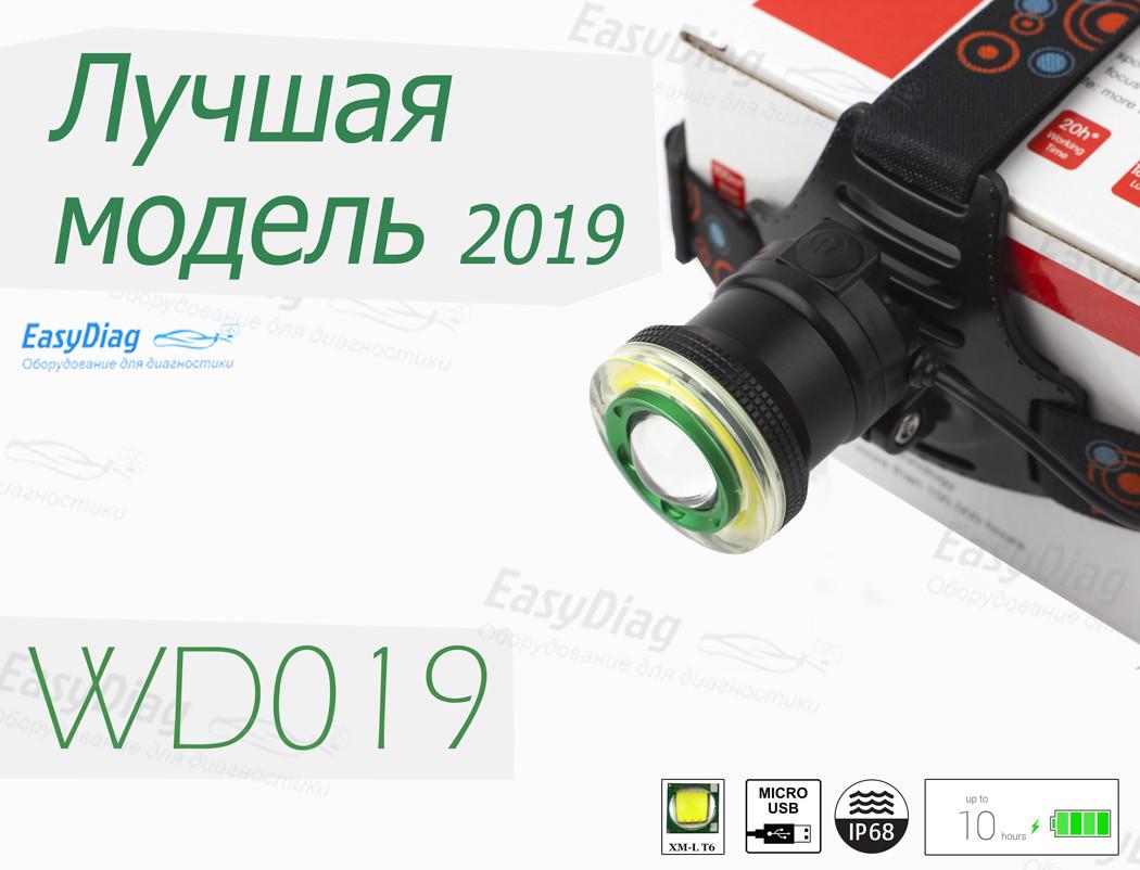 Мощный налобный фонарь для ОХОТЫ и РЫБАЛКИ фонарик зум WD 019 T6, Налобник