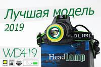 Налобный фонарь для ОХОТЫ и РЫБАЛКИ фонарик зум Police WD 419 T6+COB