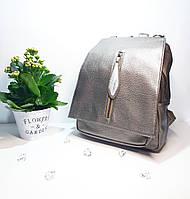 Сумка-рюкзак женский цвета никель , супер качество!!!!