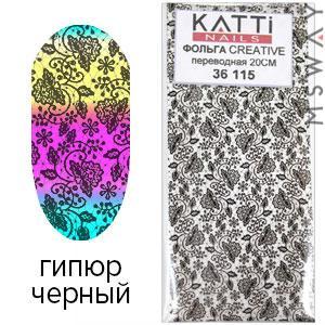 KATTi Фольга переводная 36 115 прозрачные с черным гипюром 20см
