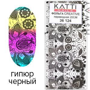 KATTi Фольга переводная 36 124 прозрачные с черным гипюром 20см