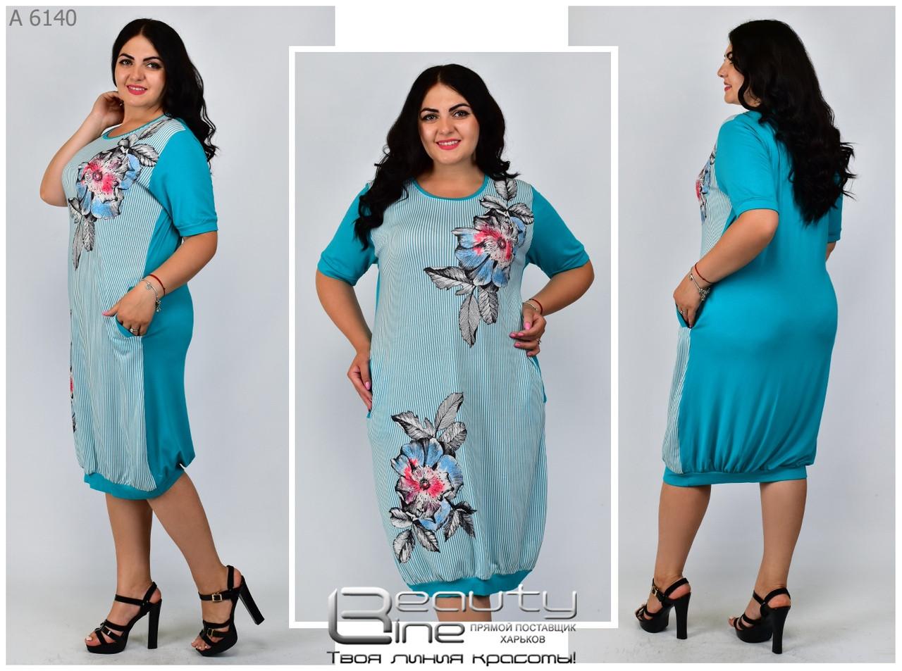 Летнее  женское платье вискоза Размеры: 58.60.62.