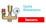 Аварийный предохранительный клапан ICMA, фото 3