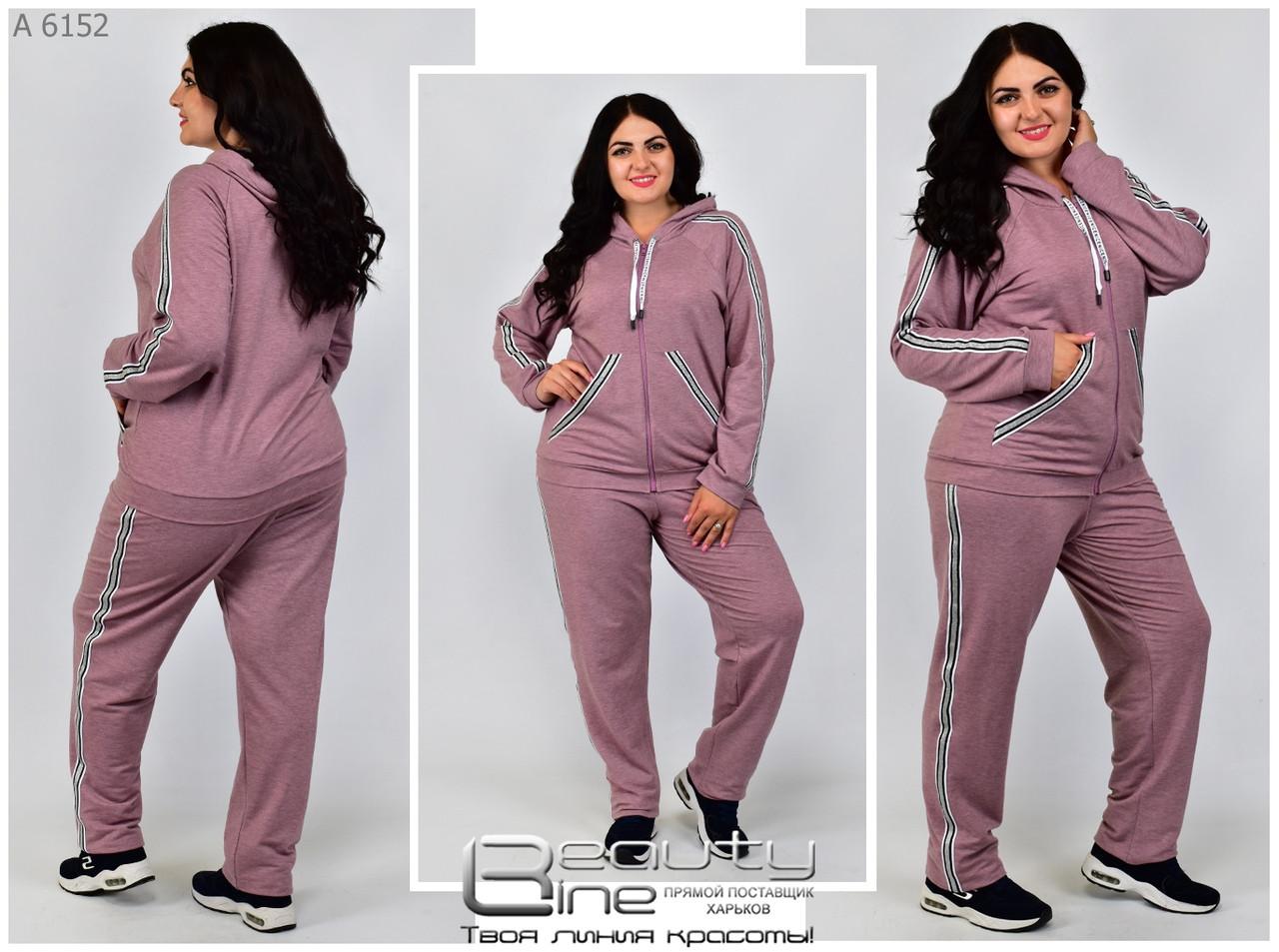 Женский спортивный костюм трикотаж двухнить размеры 54-72
