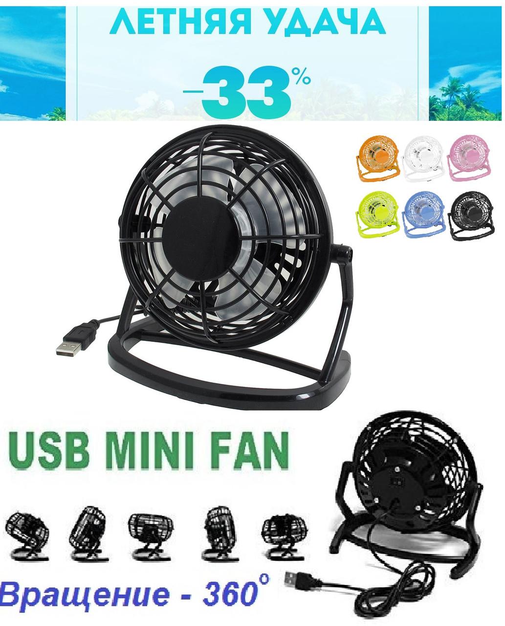 Безшумный вентилятор USB Mini Fan. Настольный - мощный и компактный.