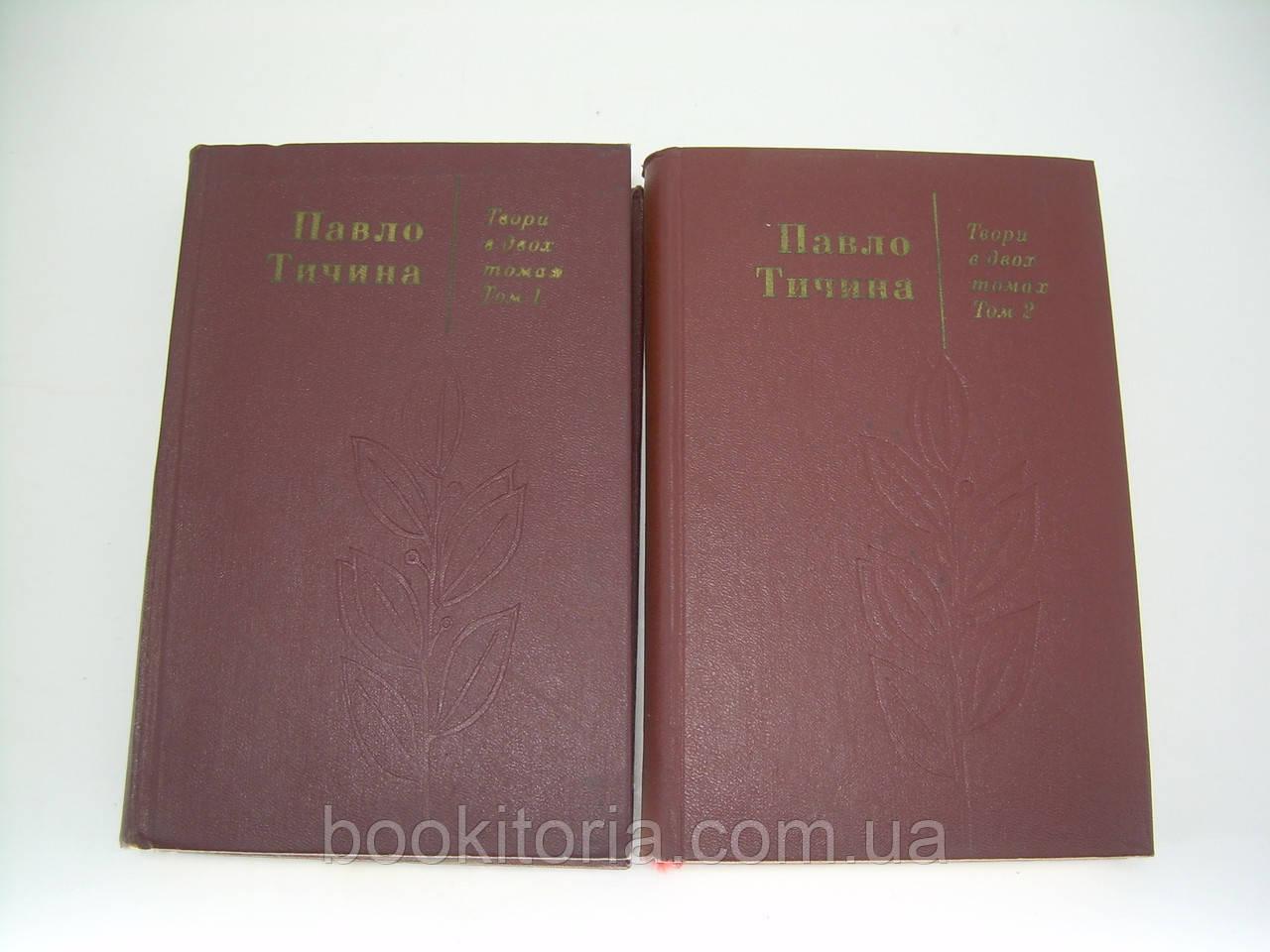 Тичина П. Твори в двох томах (б/у).