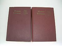 Тичина П. Твори в двох томах (б/у)., фото 1
