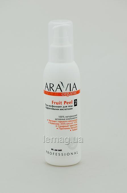 ARAVIA Professional Organic Fruit Peel Гель-эксфолиант для тела с фруктовыми кислотами, 150 мл