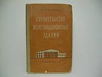Соколов Ф.Г. Строительство железнодорожных зданий (б/у).