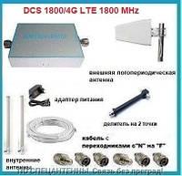 Комплект TE-1860-17-D 1800 MHz с внешней логопериодической и 2-мя внутренними антеннами. Площадь покрытия 300 кв. м.