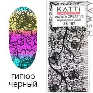 KATTi Фольга переводная 36 167 прозрачные с черным гипюром 20см, фото 2