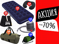 6пр. Надувной матрас BestWay 67000 с насосом и подушкой в наборе (термосумка,дорожная сумка,полотенце)