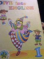 Dive into English 1 клас. Підручник. Буренко В.М. Вінниця, 2003.