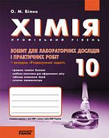 Зошит для лабораторних дослідів і практичних робіт Хімія 10 клас (профільний рівень)