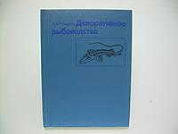 Кочетов А.М. Декоративное рыбоводство (б/у)., фото 1