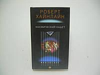 Хайнлайн Р. Космический кадет., фото 1