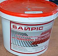 Краска для крыш (оцинковка, шифер, бетон) Байрис (10л) Цвета: белый,серый,коричневый,зеленый и бордо