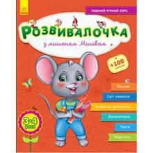 Розвивалочка Змишеням Мишком 3-4 роки (у) (+70 наліпок(85))