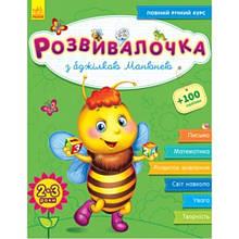 Розвивалочка: З бджілкою Манюнею 2-3 роки (у) (+100 наліпок)(85)