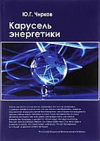 Юрий Георгиевич Чирков Карусель энергетики
