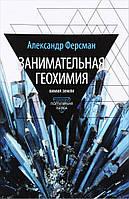 Александр Евгеньевич Ферсман Занимательная геохимия. Химия земли
