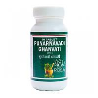 Пунарнавади Гхан Вати (Punarnavadi Ghanvati), 60 таблеток