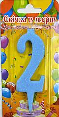 """Свеча-цифра в торт 10 см """"2"""" голубая с блестками"""