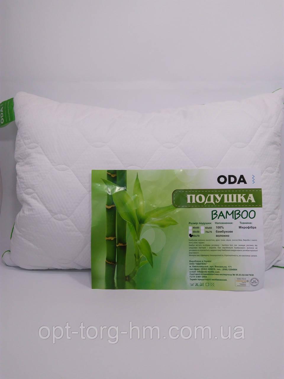 Подушка Bamboo 70*70 ОДА