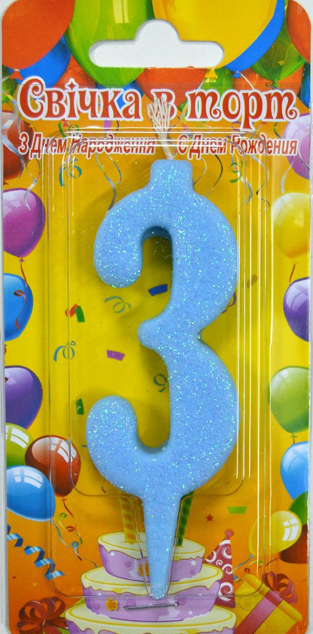 """Свічка-цифра в торт 10 см """"3"""" блакитна з блискітками"""