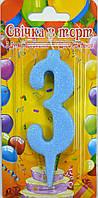 """Свеча - цифра в торт 10 см. , """"3""""  голубая с блесками"""