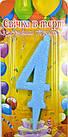 """Свічка-цифра в торт 10 см """"3"""" блакитна з блискітками, фото 4"""