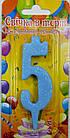 """Свічка-цифра в торт 10 см """"3"""" блакитна з блискітками, фото 5"""
