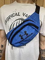 Поясная сумка синяя в стиле under amour 2 отделения (Бананка), из мессенджер pvc, банан, трендовая сумка