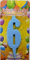 """Свеча - цифра в торт 10 см. , """"6""""  голубая с блесками"""