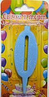 """Свеча - цифра в торт 10 см. , """"0""""  голубая с блесками"""