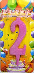 """Свеча-цифра в торт 10 см """"2"""" розовая с блестками"""