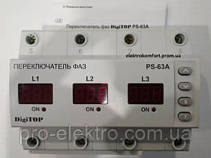 Переключатель фаз DigiTop PS-63A, фото 3