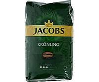 Кофе в зернах Jacobs Kronung 1кг (Германия)