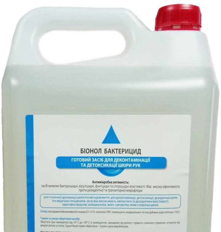 Бионол бактерицид - средство для дезинфекции рук, кожи и медицинских приборов, 5000 мл