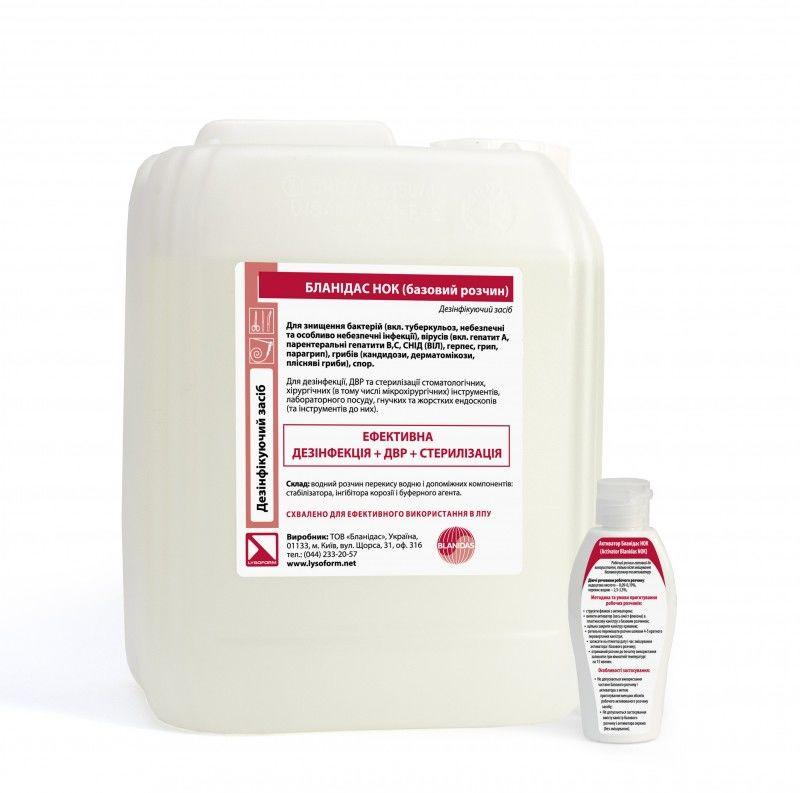 Бланідас НОК - средство для дезинфекции инструментов, 5000 мл + активатор, 50 мл