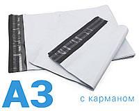 Курьерский пакет А3 (300х400+40) с карманом
